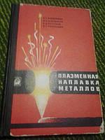 Плазменная наплавка металлов А.Вайнерман