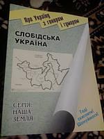 Слобідська Україна В.Маслійчук