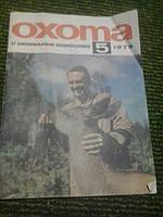 Журнал Охота и охотничье хозяйство №5 1979