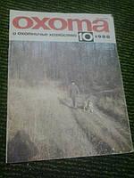 Журнал Охота и охотничье хозяйство №10 1988