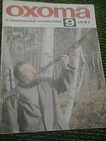 Журнал Охота и охотничье хозяйство №9 1987