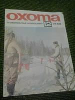 Журнал Охота и охотничье хозяйство №12 1988