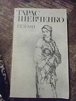Поеми Т.Шевченко