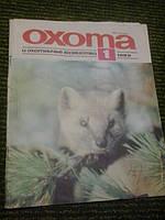 Журнал Охота и охотничье хозяйство №1 1989