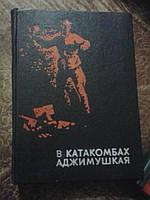 В катакомбах Аджимушкая
