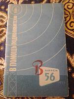В помощь радиолюбителя Выпуск 56