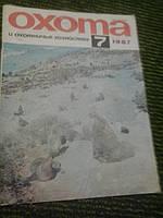 Журнал Охота и охотничье хозяйство №7 1987