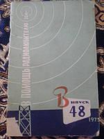В помощь радиолюбителя Выпуск 48
