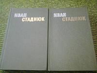 Избранное в двух томах И.Стаднюк