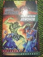 Укротители демонов Д.Казаков