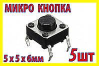 Кнопка SMD тактовая без фиксации микро мини 5шт