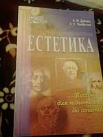 Естетика Л. Дубчак