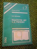 Педагогічні ідеї Б. Грінченка М. Веркалець