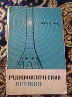 Радіофізичний гурток Ст. Бєлов