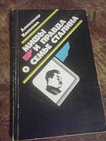 Мифы и правда о семье Сталина А.Колесник, фото 1