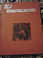Книга для читання з истории середних викив