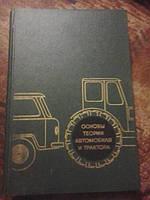 Основи теорії автомобіля і трактора