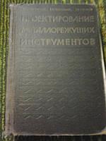 Проектирование металлорежущих инструментов И.Семенченко
