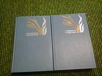 Избранные произведение в двух томах В.Распутин