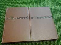 Избранное в двух томах Н.Помяловский