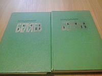 Избранное в двух томах В.Беляев