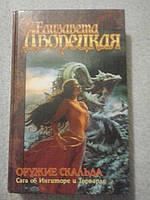 Оружие скальда Е.Дворецкая