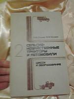 Сельско-хозяйственные тракторы и автомобили. Книга 2. Шасси и оборудование Б.Гельман