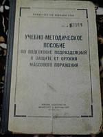 Учебно-методическое пособие по подготовке подразделений к защите от оружия массового поражения