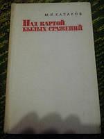 Над картой былых сражений М.Казаков