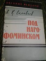 Под Наро-Фоминском В.Соловьев