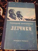 Летчики Г.Семенихин