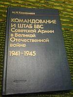 Командывание и штаб ВВС Советской Армии в Великой