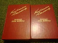 Разные дни войны К.Симонов