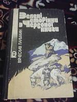 Зелені сторінки Червоної книги В.Пальман