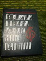 Путешествие к истокам русского книгопечатания