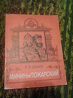 Минин и Пожарский А.Шишов