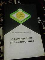 Приусадебное птицеводство В.Артемьев