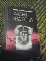 Законы лидерства И.Росоховатский