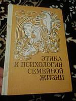 Этика и психология семейной жизни И.Гребенников