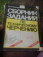 Сборник заданий по техническому черчению Ю.Бахнов