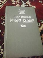 Історія України І.Крип'якевич