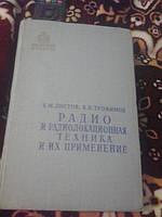 Радио и радиолокационная техника и их применение К.Листов