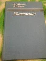 Миастения Р.Лайсек