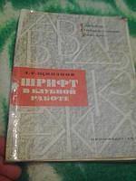 Шрифт в клубной работе А.Щипанов