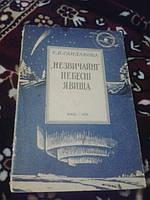 """""""Незвичайні"""" небесні явища Є.Сандакова"""
