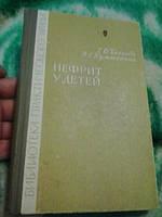 Нефрит у детей Е.Беляева