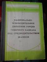 Национально-освободительное движение горцев Кавказа под предводительством Шамиля