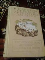 Европейский эпос античности и средних веков (Библиотека мировой литературы для детей)