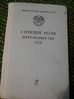 Строевой устав Вооруженных сил СССР