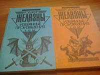 Избранные произведения в двух томах Р.Желязны